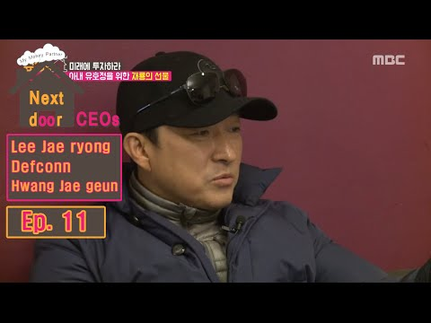 [Next door CEOs] 옆집의CEO들 - To prepare a surprise event Lee Jae-ryong 20160304