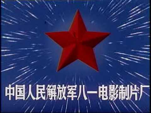 中国人民解放军 - Chinese State Film Productions Intro