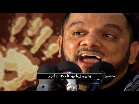 ماء الحنين الشيخ حسين الأكرف