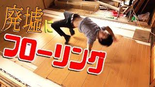 【後半】廃墟の畳間(和室)をフローリング(洋室)にするよのDIY #8 thumbnail