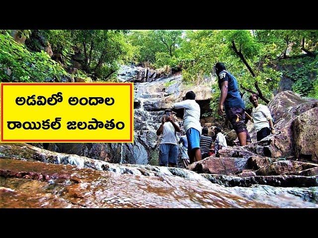 Raikal Waterfalls - Karimnagar - ComeTube Exclusive Video
