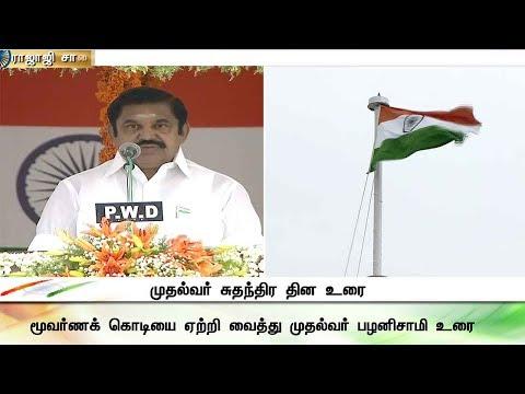 CM K. Palaniswami Full Speech at சுதந்திரதின விழா கொண்டாட்டத்தில்