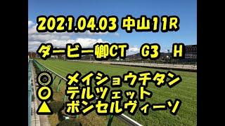 【競馬予想】2021 04 03 中山11R ダービー卿CT GⅢ