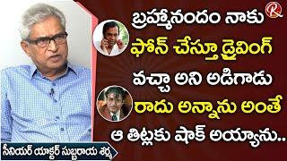 Senior Actor Subbaraya Sharma Reveals Funny Incident with Comedian Brahmanandam | RTV Telugu