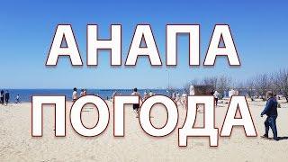 Анапа. Погода 30.04.2017 где красная вода!? Центральный Пляж