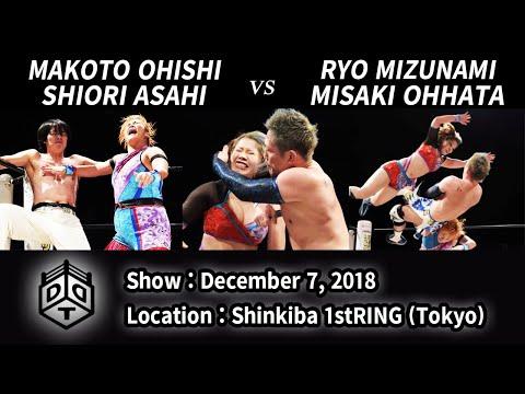 夫vs妻!大石&旭 vs 水波&大畠 2018.12.7 新木場大会 Husband vs Wife! Oishi/Asahi vs Mizunami/Ohata