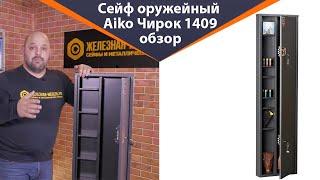 Обзор оружейного сейфа Aiko Чирок 1409