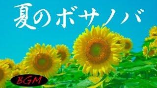 作業用BGM!勉強用BGM!ボサノバBGM!カフェミュージック!