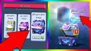 MON PREMIER PACK OPENING EN ARABE !!! // Clash Royale