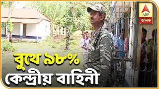 চতুর্থ দফার ভোটে বুথে ৯৮% কেন্দ্রীয় বাহিনী | ABP Ananda