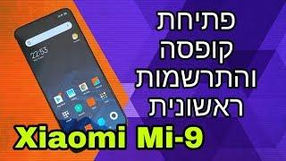 Xiaomi Mi 9 פתיחת קופסה והתרשמות ראשונית