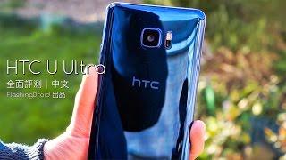 [中文]HTC U Ultra 全面評測 | 普 | FlashingDroid 出品,最強相機手機?