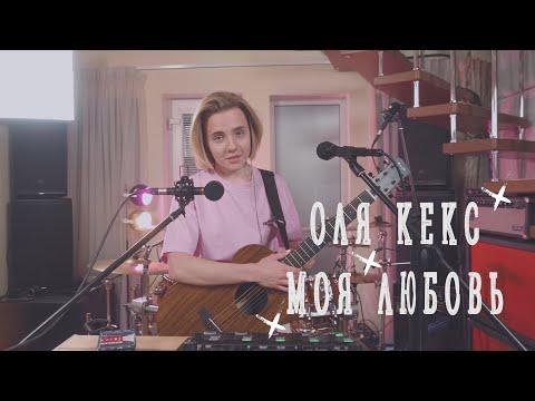 Смотреть клип Оля Кекс - Моя Любовь