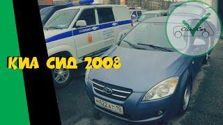 КИА СИД 2008 С ПРОБЕГОМ 100.000 КМ. Автоподбор Kia Ceed Clinlicar