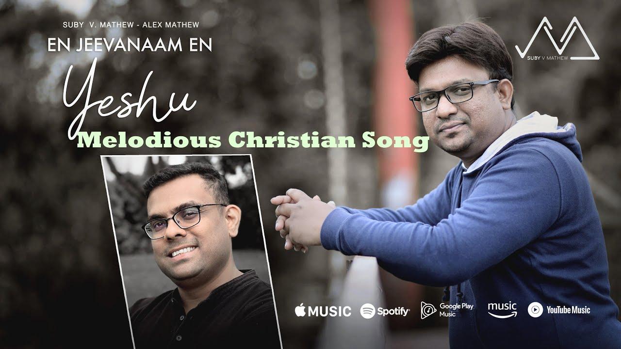 Download En Jeevanaam En Yeshu | ft. Alex. Mathew |Suby V. Mathew  | Melodius Christian Song 2021℗ ♪ ©
