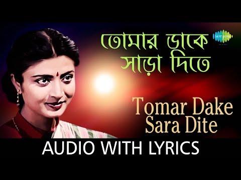Tomar Dake Sara Dite with lyrics | Arati Mukherjee | Dadar Kirti | HD Song