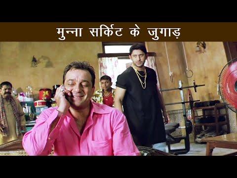 जुगाड़ू मुन्ना - सर्किट   Sanjay Dutt, Arshad Warsi   Lage Raho Munna Bhai   Munna Bhai M.B.B.S.