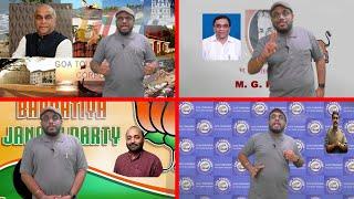 TheFakingNews | Watch Dhavlikar, Vijay, Babu Azgoankar \u0026 Vinay Tendulkar speak to The Faking News!