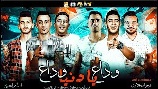 "Download مهرجان "" وداع يا دنيا وداع "" حمو بيكا - شاكوش - علي قدوره - نور التوت - موسيقي والحان فيجو الدخلاوي Mp3 and Videos"