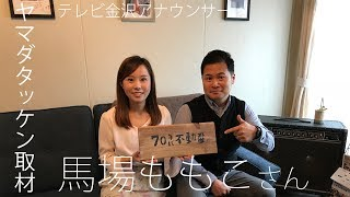 ヤマダタッケンTV取材(テレビ金沢・馬場ももこさん) 馬場ももこ 検索動画 24