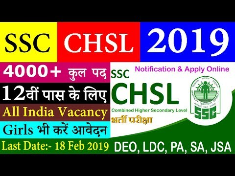 SSC CHSL 2019 Recruitment Notification, Exam Date, Syllabus, Apply Online Application Form