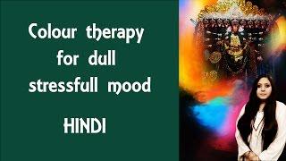 Colour therapy for stress/depression:( HINDI):mahakali vedic: usa,uk,uae,india,Singapore,France,asia