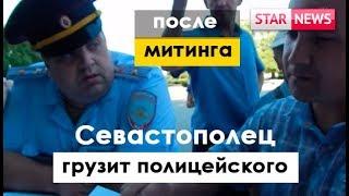 После митинга Севастополец составил протокол на полицейского!