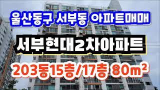 (2109*20) 울산동구 서부현대2차Apt 매매 공급…