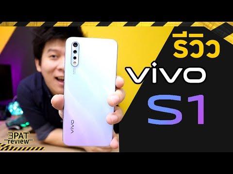 รีวิว Vivo S1 กล้องสวยใสอลัง Helio P65 คนชอบ PUBG ต้องดูคลิปนี้