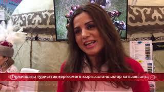 Түркиядагы туристтик көргөзмөгө кыргызстандыктар катышты