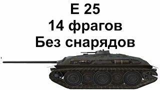 E 25. 14 фрагов без снарядов! Эпичный бой!