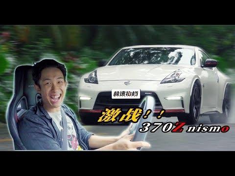 最正的V6声浪 中国仅两台的JDM跑车!NISSAN 370Z nismo!