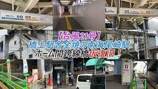 【台風21号】橋上駅舎全焼の南海尾崎駅 ホーム間跨線橋仮復旧!