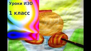 Рисуем натюрморт с хлебом Урок ИЗО 1 класс щедрая осень Натюрморт 1 класс