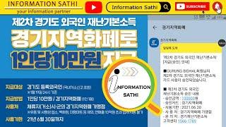 경기 외국인 재난기본소득_GyeonggiDo Disas…