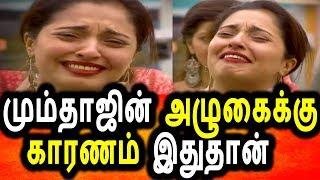 மும்தாஜ் அழுவதற்கு காரணம் இதுதான்|Bigg Boss Tamil 2 promo 2|Vijay TV Promo|5th day 21/06/2018