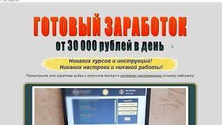 Заработок  20 000 рублей в день, стабильно.