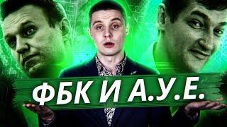 Навальный и АУЕ