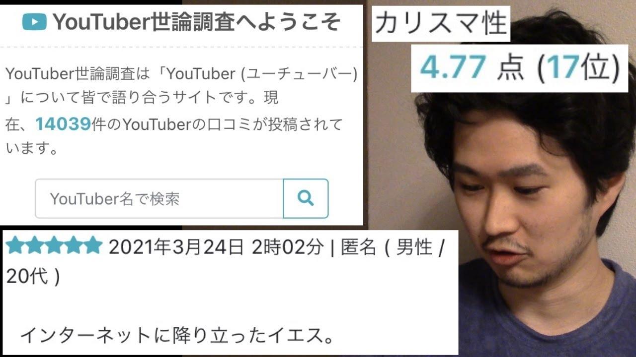 「YouTuber世論調査」でステハゲの評価を調べてみた結果