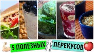 🍏5 ПОЛЕЗНЫХ ПЕРЕКУСОВ 💪🏻ПРАВИЛЬНОЕ ПИТАНИЕ #CookingOlya