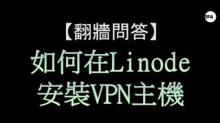翻墻問答:中國禁跨境VPN  OpenVPN技術難封鎖