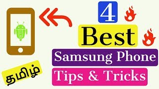 4 Best Samsung Android Phone Tips & Tricks 2018 |Tamil Tech Ginger