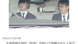 大麻取締法違反(所持)の疑いで逮捕された人気グループ「KAT―TUN」の元...