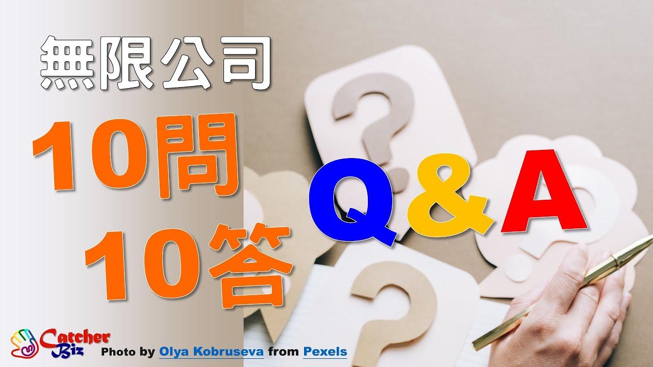 【香港創業】無限公司 的 10問 10答 Q&A