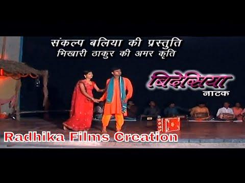 Bhikhari Thakur Bideshiya // natak bideshiya