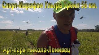Спорт Марафон Ультра Трейл 56 км