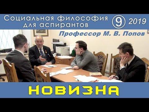 М.В.Попов. 09. «Новизна». Социальная философия А-2019.