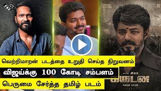 Vijay Salary Reach 100 Cr – Massive Business Hero Tamil Cinema   Vetrimaran Movie Conforms Producer