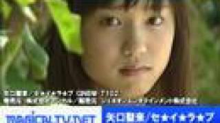 矢口聖来/セ★イ★ラ★ブ 福留佑子 動画 7
