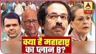 Know BJP, Shiv Sena And NCP's 'Plan B' For Maharashtra | ABP News